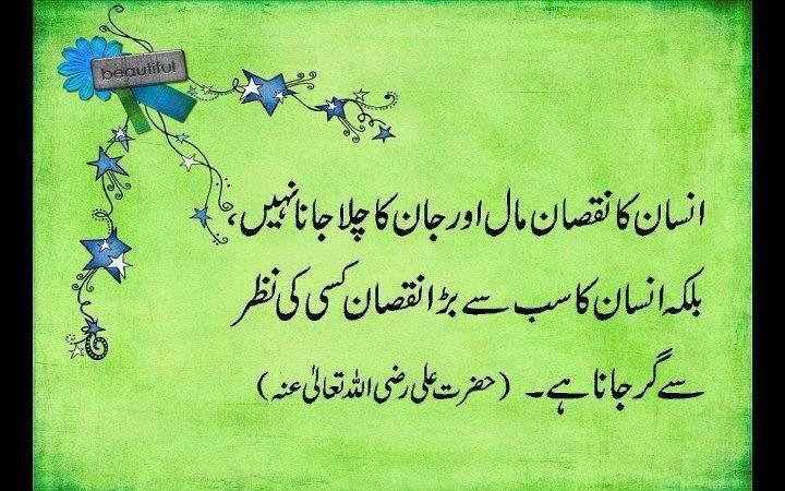 Zareen aqwal e zareen from facebook hazrat ali ra k aqwal aqwal e