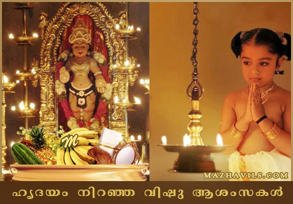 """Search Results for """"Vishu Wishes For Lover"""" – Calendar 2015"""