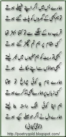 urdu shayari of noshi gilani, urdu poetry