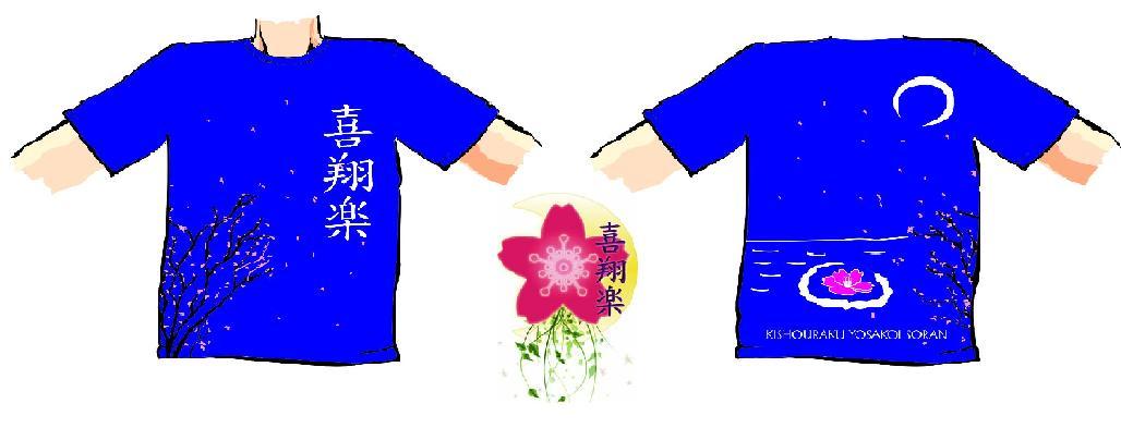 Você quer uma camiseta dessa?