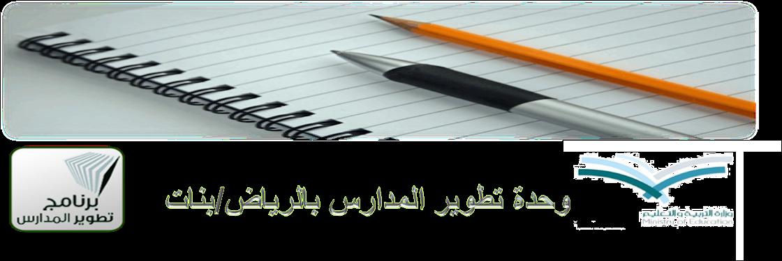وحدة تطوير المدارس الرياض/بنات