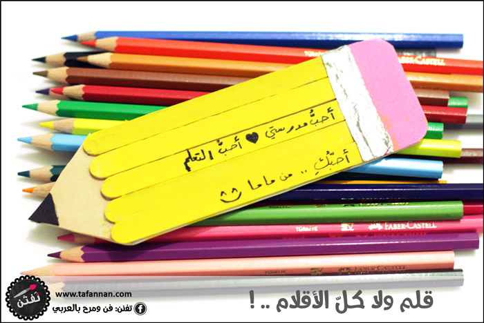 نشاط صنع قلم أول نشاطات العودة إلى المدرسة back to school activities