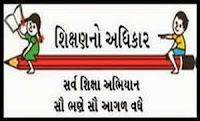 Sarva Shiksha Abhiyan Gujarat Logo