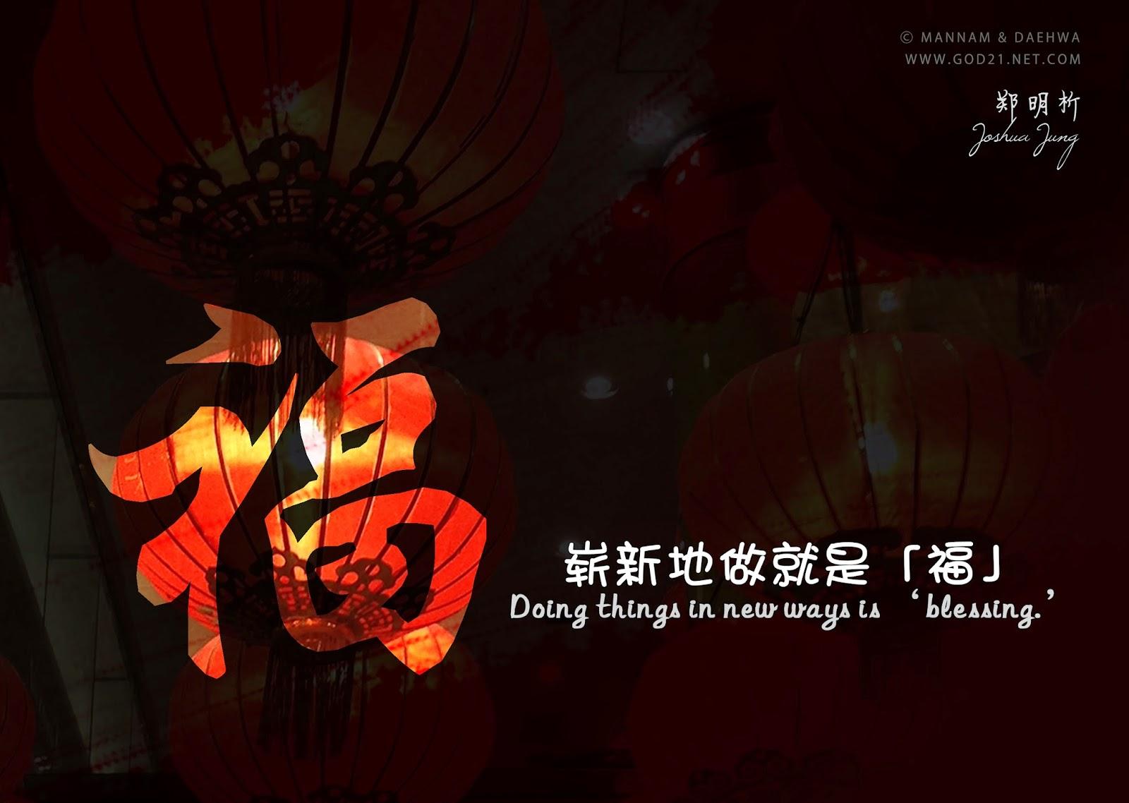 郑明析,摄理教会,月明洞,崭新,福,Joshua Jung, Providence, Wolmyeung Dong, New, Blessing