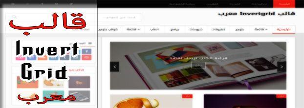 قالب Invert Grid معرب مُصمم بتصميم شبكي و ألوان هادئة و مُريحة للعين و المميز في القالب إنه مُدعم بأكواد سيو و صديق لمحركات البحث و يصلُح للمدونات الأخبارية
