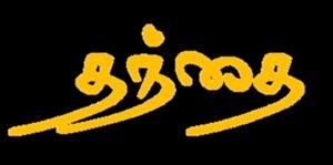 Thandhai – Tamil Short Film 2015