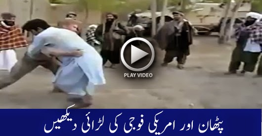 Pathan Vs American Soldier Funny Fight - Watch it