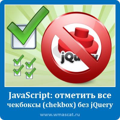 JavaScript: отметить все чекбоксы (chekbox) без jQuery