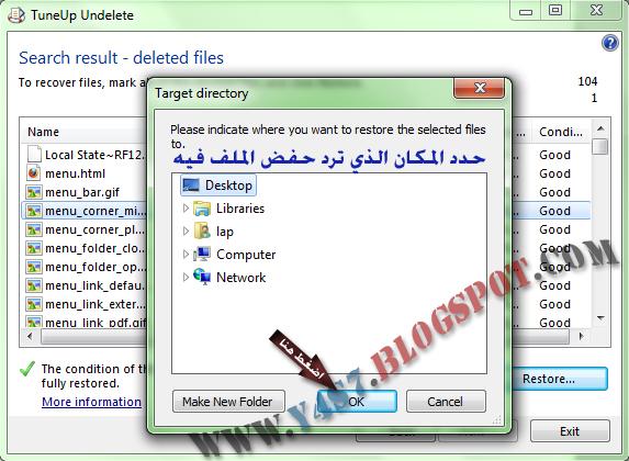 اقوى واضخم شرح لبرنامج TuneUp Utilities 2012 على مستوى الوطن العربي 150 صورة Untitled-12.jpg