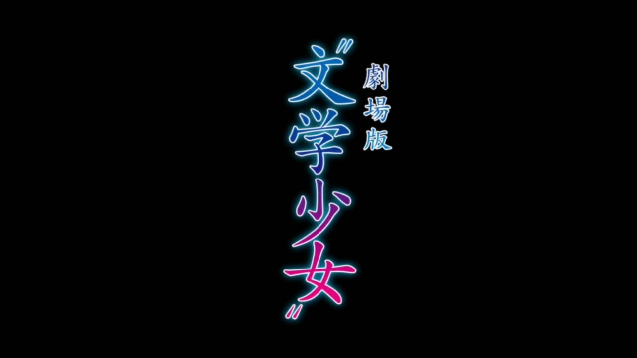 bungaku shoujo, literature girl the movie