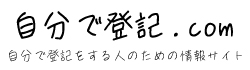 Link: 自分で登記.com