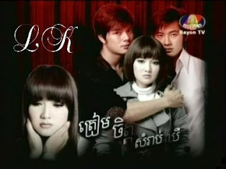 Khmer Movie - Tream Chet Somrab Chhir [92 End] Khmer Drama
