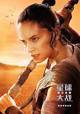 Star Wars The Force Awakens Character Movie Poster Set 1 - Daisy Ridley as Rey