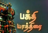 Bhakthi Yathirai,27.07.2013,Watch Online Bhakthi Yathirai, Captain Tv