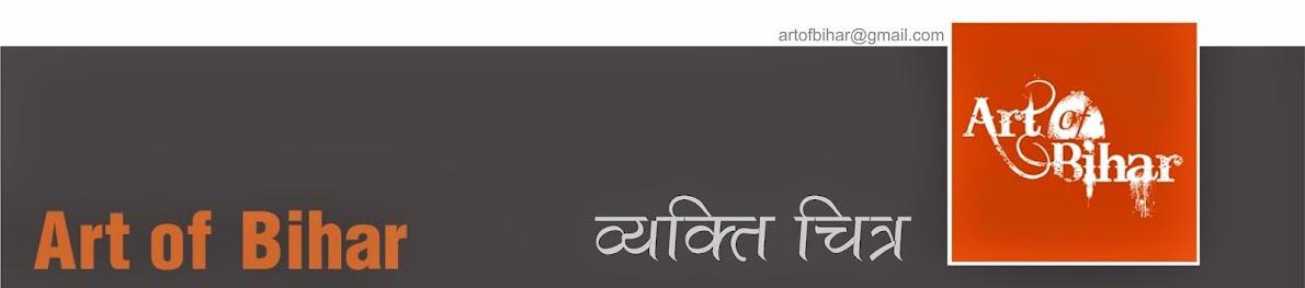 व्यक्ति चित्र ( Art of Bihar )