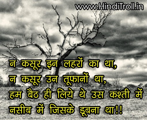 Sad Hindi Status Wallpaper ka Tha Sad Hindi Shayari