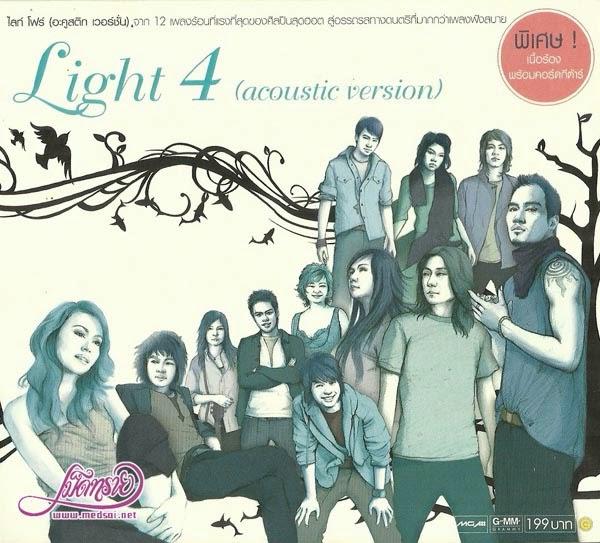 Download Light 4 (Acoustic Vertion) – จาก 12 เพลงร้อนที่แรงที่สุดของศิลปินสุดฮอต [320 kbps] [Uploadmass] 4shared By Pleng-mun.com