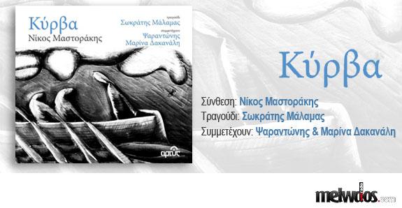 «Κύρβα» Νίκος Μαστοράκης