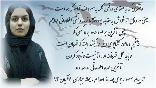 در مورد اعدام ریحانه جباری-پیام مسعودرجوی11آبان93