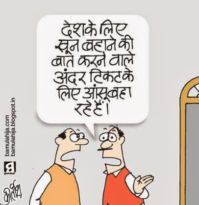 jaswant singh cartoon, bjp cartoon, election cartoon, election 2014 cartoons, cartoons on politics, indian political cartoon
