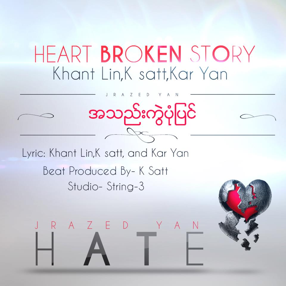 narrative essay broken heart Writing a fictional narrative (short story)  the last thing i need is another broken heart eventually, the scar and the pain will fade, and i will go on.