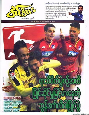 အင္အား အားကစားဂ်ာနယ္ (Vol 29 No 5)