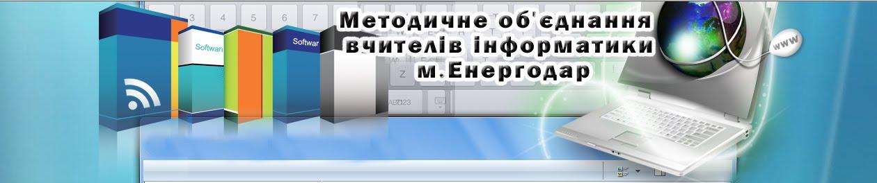 Методичне об'єднання вчителів інформатики м.Енергодар