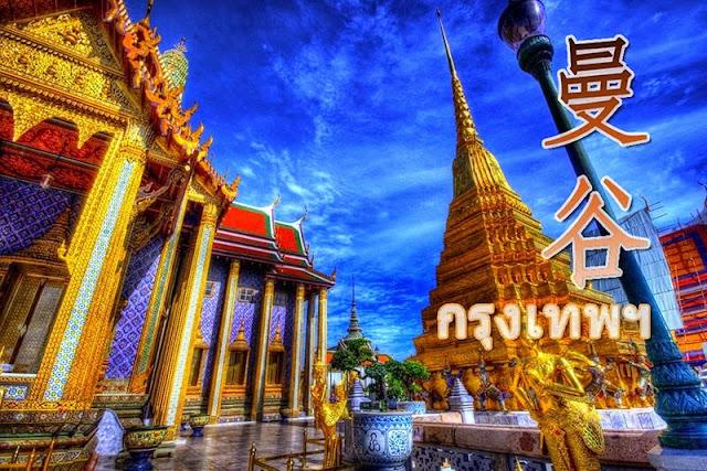 泰國 2014-2015年【曼谷新酒店】全新開幕 酒店推介!