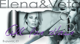 Elena & Veta : All for hair