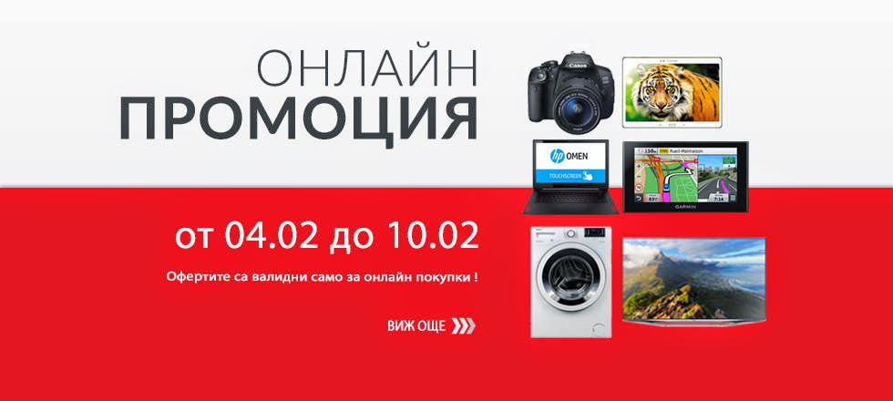 http://www.technopolis.bg/b2c/catalog/z_modules/gotoOnlinePromotions.do?DP_BLOCK=y&rf=y#1