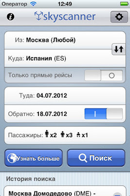 Поисковик авиабилетов Skyscanner 2.0.2