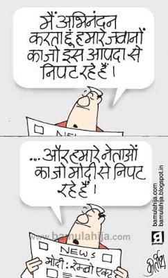 uttarakhand flood, indian army, congress cartoon, bjp cartoon, narendra modi cartoon, indian political cartoon