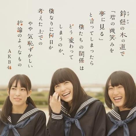 SuzukakeA.jpg (470×470)