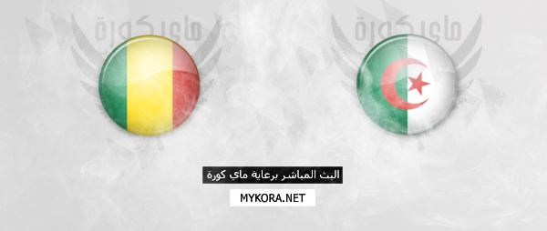 الجزائر ومالي مباشر