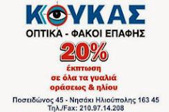 ΚΟΥΚΑΣ ΟΠΤΙΚΑ ΦΑΚΟΙ-ΕΠΑΦΗΣ
