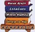 ΕΚΠΑΙΔΕΥΤΙΚΑ - Προεδρικά Διατάγματα