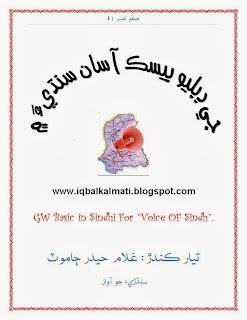 GW Basic in Sindhi  By Ghulam Hyder Jamot