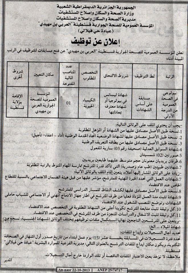 blog de l'emploi en algérie