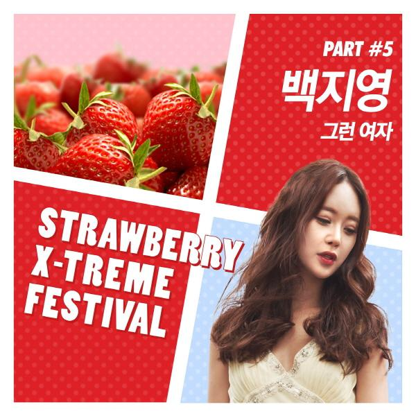 Baek Ji Young (백지영) - Strawberry X-Treme Festival Part 5 [Digital Single]