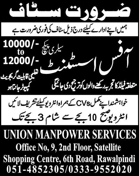 office-staff-job-advertisement