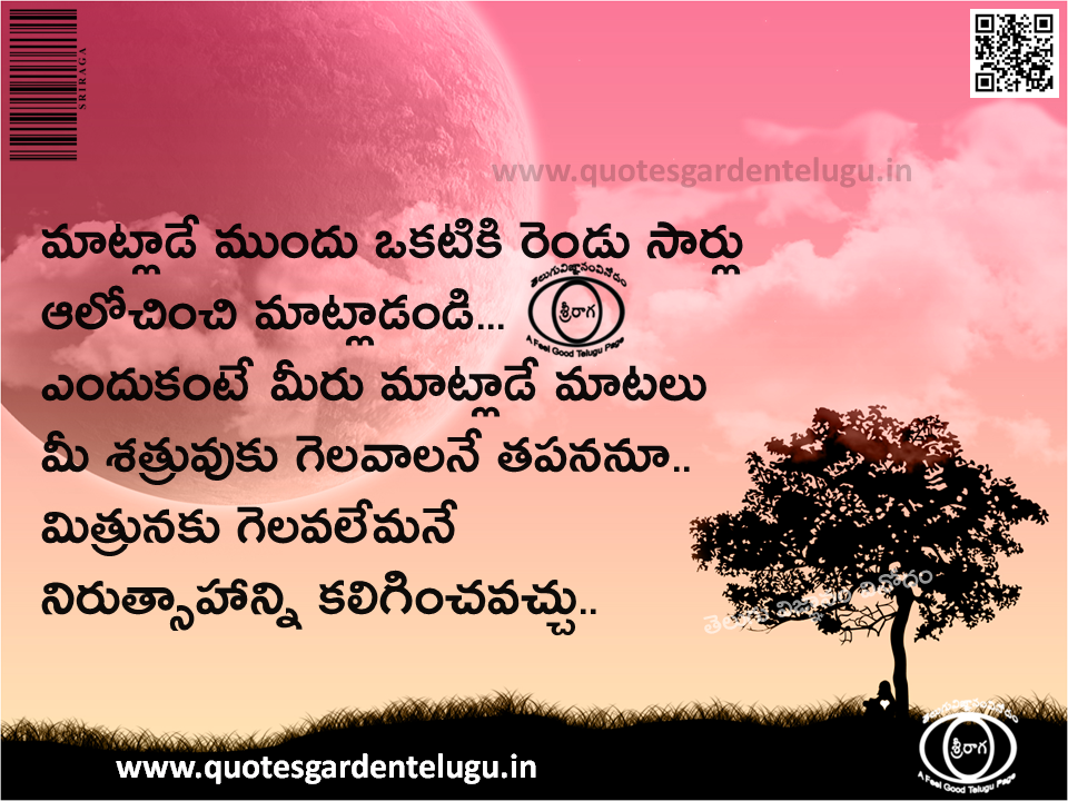 Telugu-friendship-quotes-with-hd-images