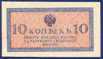Russian Fractional Currency 10 kopeks banknote world money history