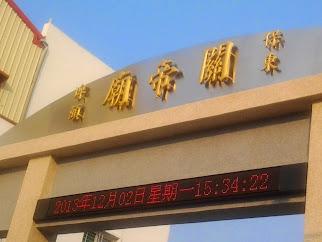 不銹鋼字,字幕顯示屏招牌範例
