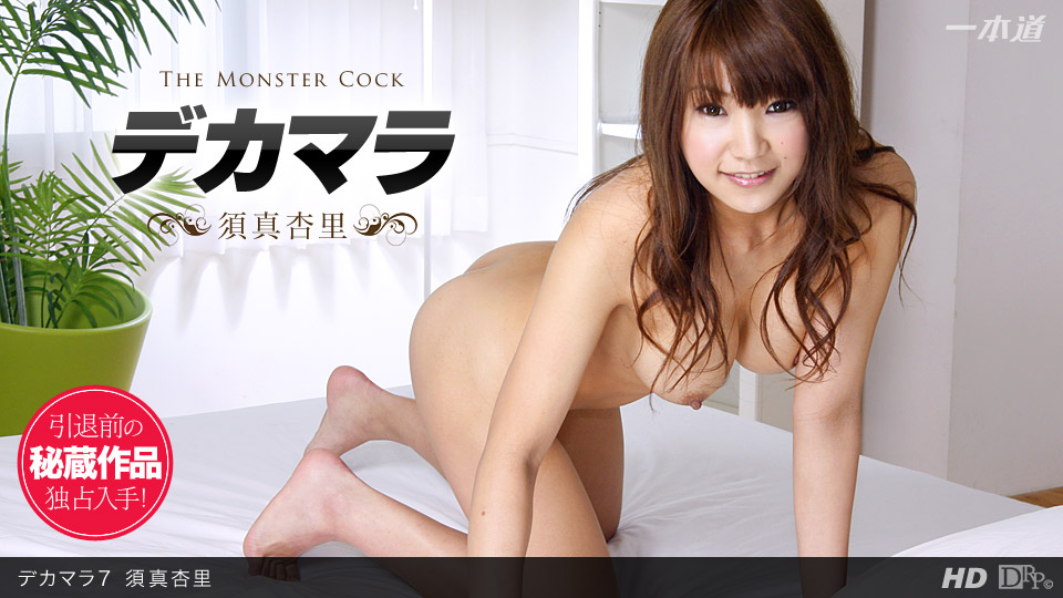 [HD] 1pondo 020112 267 Princess Collection | Anri Suma
