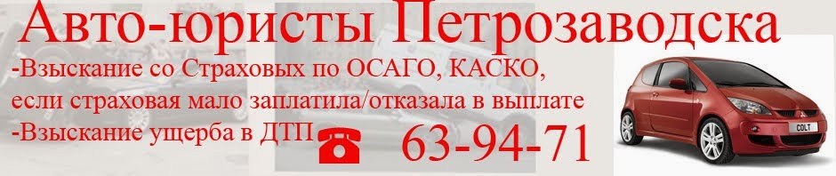 Автоюрист Петрозаводска и Карелии