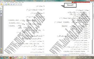 معادلات وتحويلات الكيمياء العضوية للثانوية