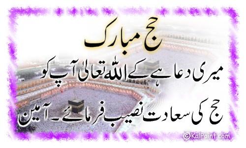 My sweet islam al hajj mubarak greetings urdu al hajj mubarak greetings urdu m4hsunfo
