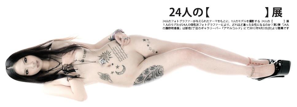 24人の【    】展