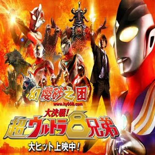 Superior Ultraman 8 Brothers The Movie Subtitle Indonesia