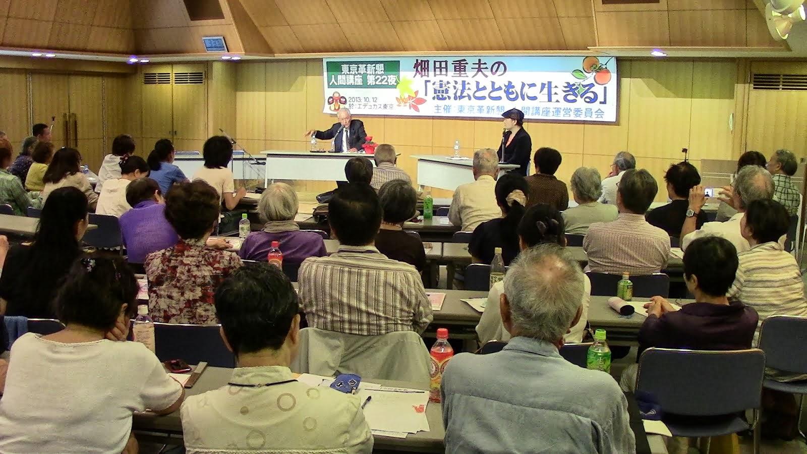 畑田重夫の人間講座「憲法とともに生きる」に120人